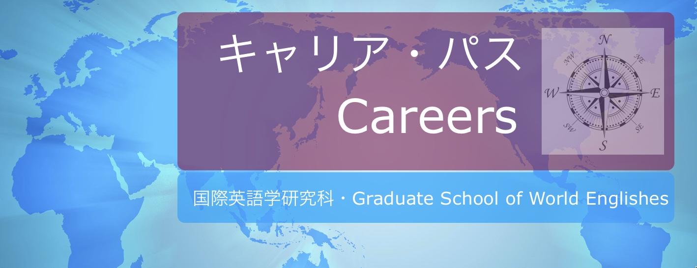 キャリア パス ・Careers