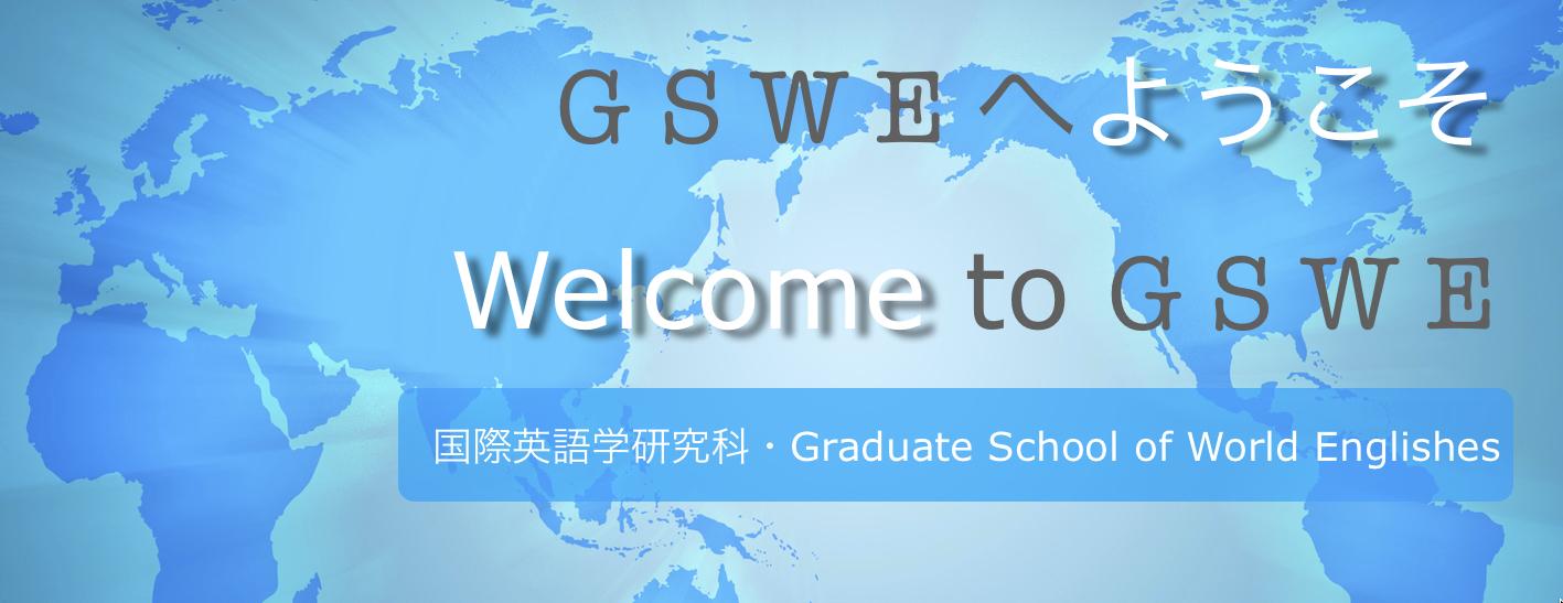 GSWEヘようこそ・Welcome to GSWE
