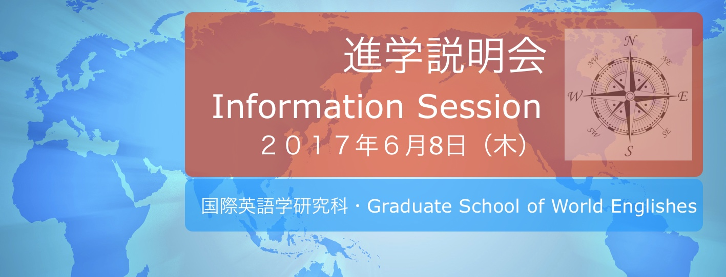 進学説明会・Information Session